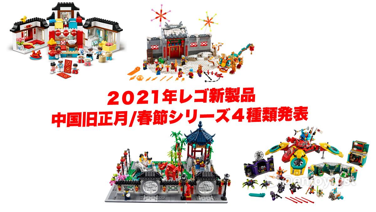 レゴ中国旧正月/春節シリーズ2021新製品公式発表!2021年は4セット発売(2021)