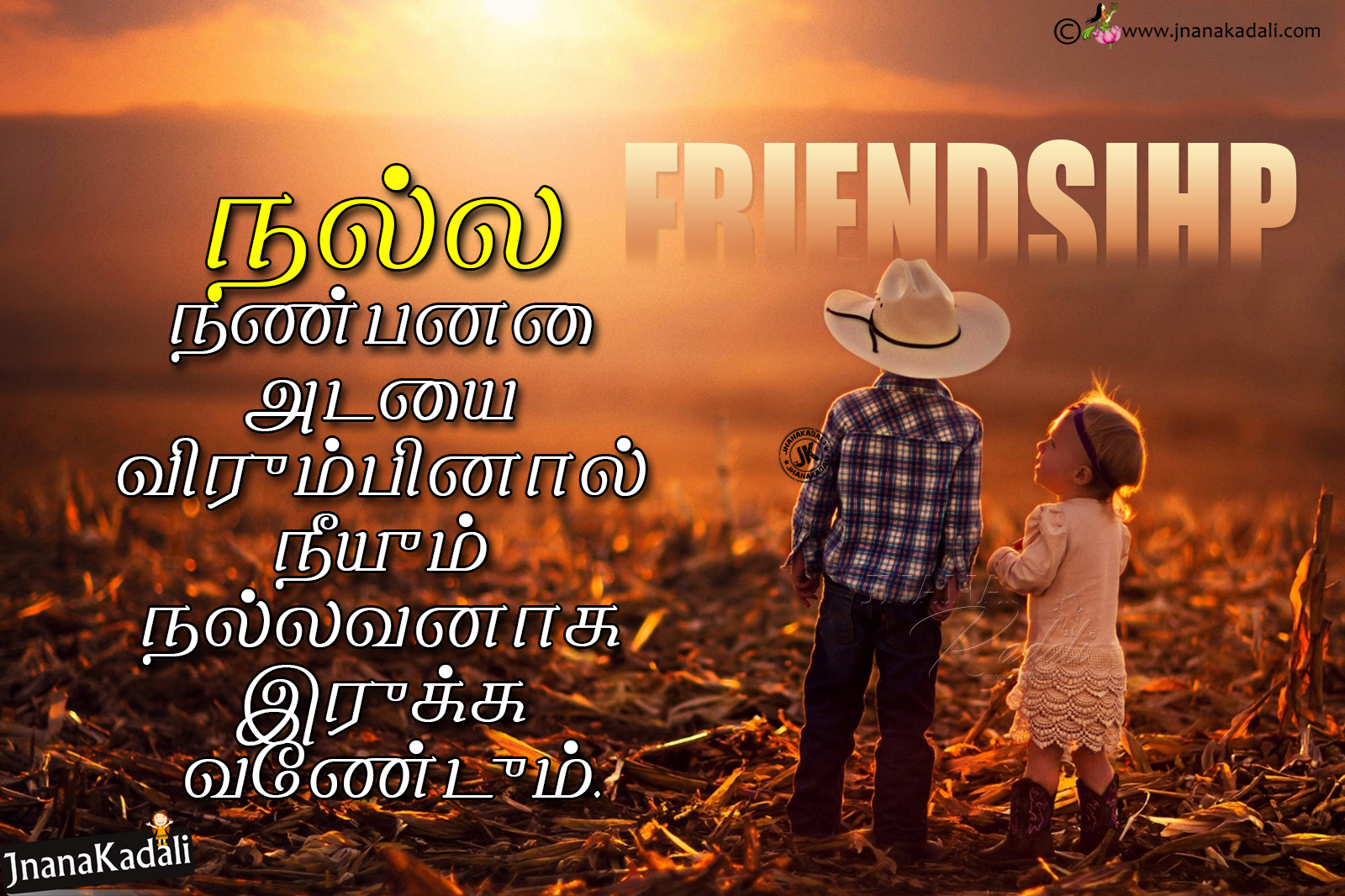 110+ Best Tamil Friendship Quotes And Natpu Kavithaigal ...