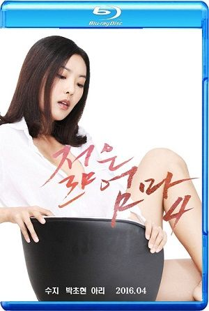 Young Mother 4 HD Single Link, Direct Download Young Mother 4 HDRip 720p, Young Mother 4 (2016) HD 720p