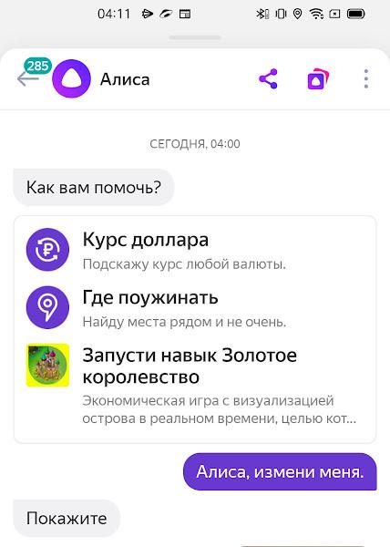 Как изменить свою внешность при помощи Яндекс Алиса