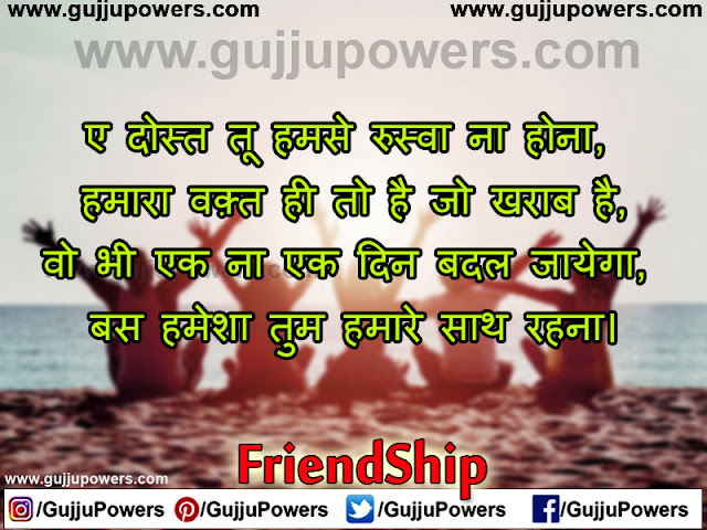 best friend quotes shayari