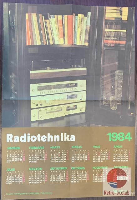 календарь Рижского радиозавода RRR