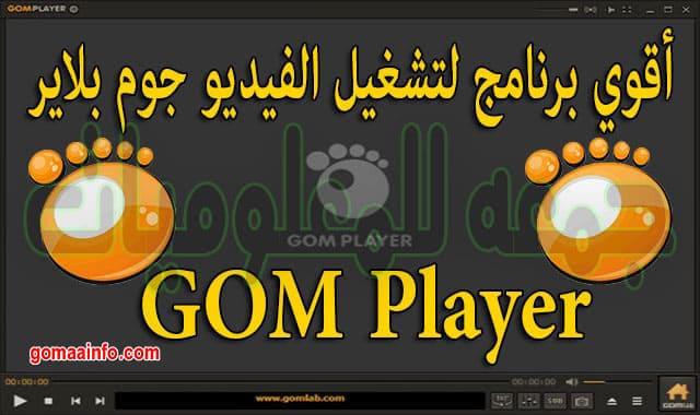 أقوي برنامج لتشغيل الفيديو جوم بلاير | GOM Player 2.3.48.5310