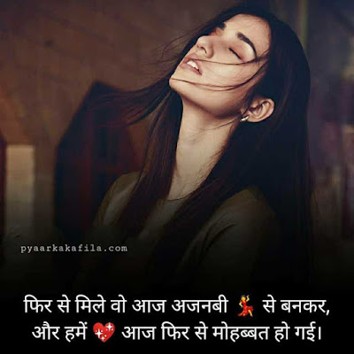 Hindi Shayari for Love