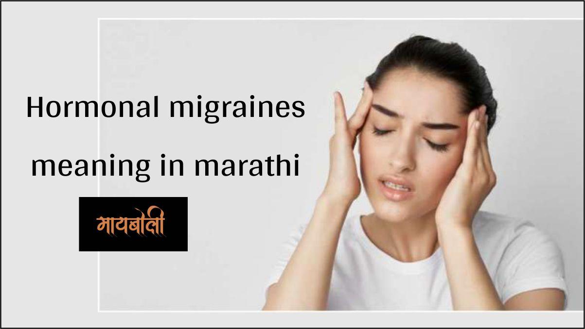 Hormonal migraines meaning in marathi