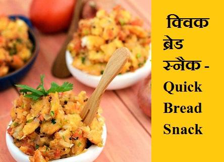 क्विक ब्रेड स्नैक - Quick Bread Snack
