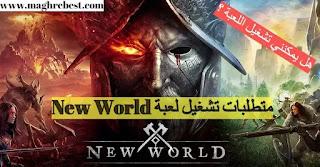 متطلبات تشغيل لعبة New World  هل يمكنني تشغيل اللعبة ؟