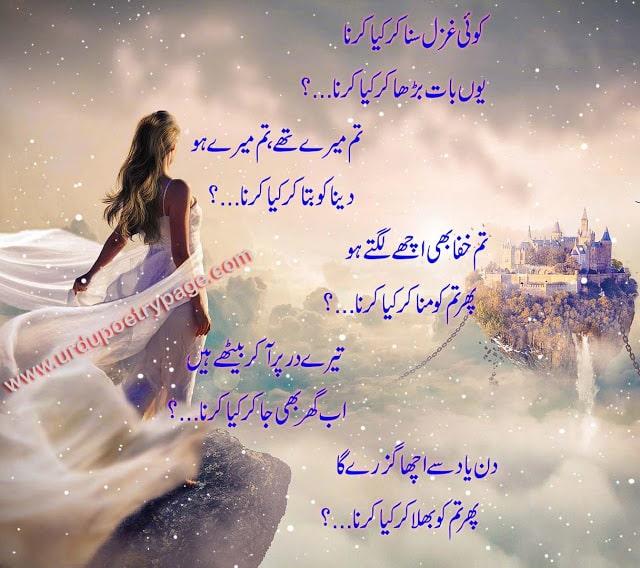 best-urdu-love-ghazal-poetry