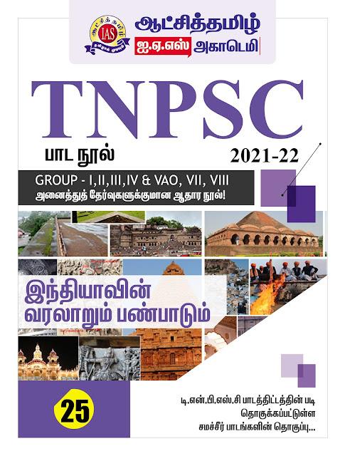 TNPSC பாடநூல் 25 - ஆட்சித்தமிழ் IAS ACADEMY