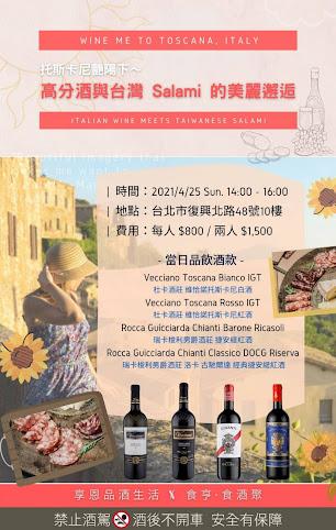托斯卡那傳統創新 𝐏𝐊 品飲會-高分酒與台灣Salami的美麗邂逅
