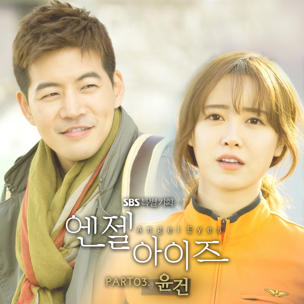 [Single] Yoon Gun – Love Too Much (Angle Eyes OST Part 3)