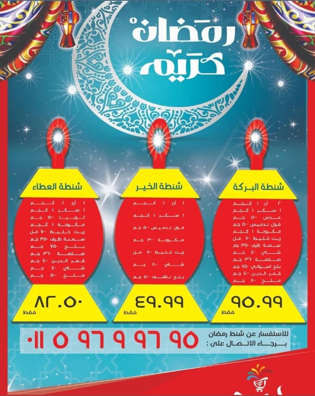 عروض كرتونة رمضان 2020 من ايمدج ماركت