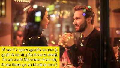 Best love shayari hindi 2021