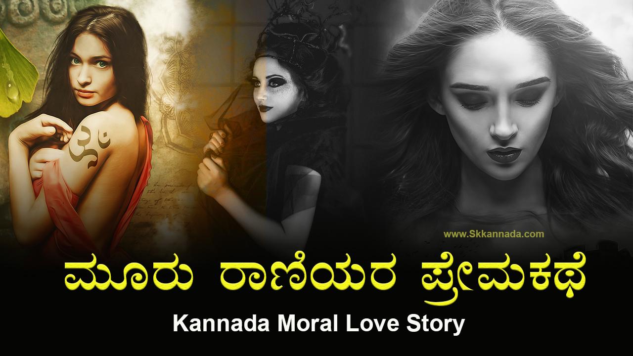 ಮೂರು ರಾಣಿಯರ ಪ್ರೇಮಕಥೆ - Kannada Moral Love Story