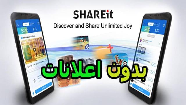 تحميل تطبيق شيرت shareit بدون اعلانات مجانا