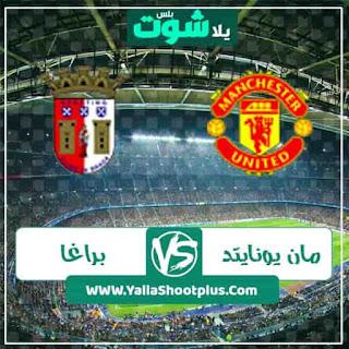 مشاهدة مباراة مانشستر يونايتد وكلوب بروج بث مباشر اليوم 27-02-2020 الدورى الاوروبى