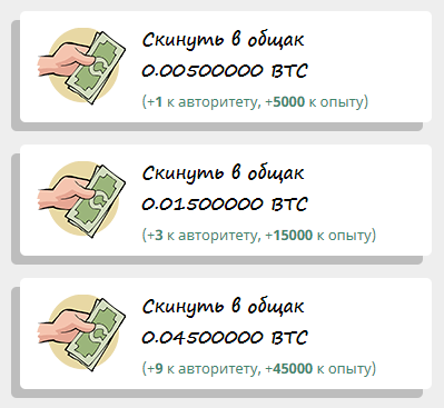 bitcoin-bum игра
