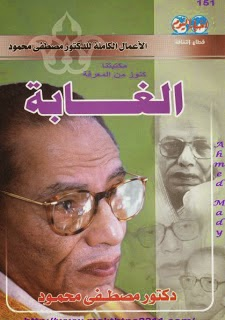 تحميل كتاب الغابة pdf د.مصطفى محمود