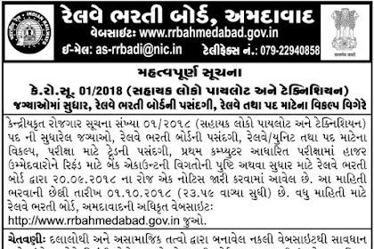 RRB Ahmedabad Assistant Loco Pilot (ALP) & Technicians (CEN 01/2018) Important Notification 2018