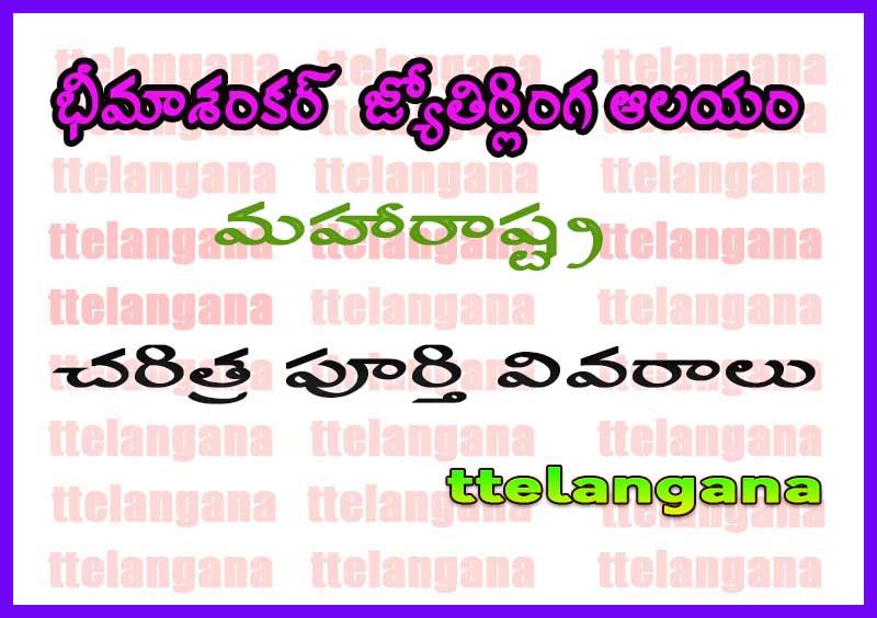 భీమాశంకర్ ఆలయం జ్యోతిర్లింగ ఆలయం చరిత్ర పూర్తి వివరాలు