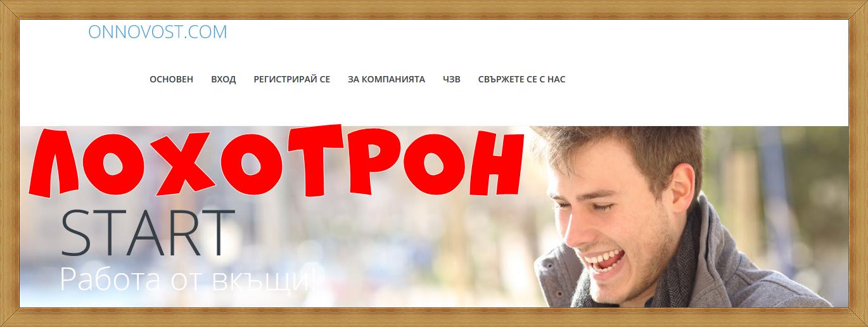 Onnovost.com - Отзывы. Хочешь работать дома? Читай новости и зарабатывай!