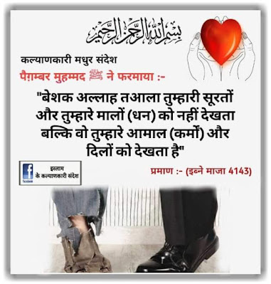 अल्लाह तुम्हारी सूरतों को नहीं दिल को देखता है ~ हदीस
