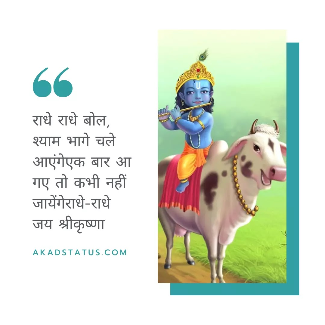 Krishna love shayari Images, janmashtmi quotes Images, janmashtmi krishna Images, janmashtmi shayari, radha krishan love shayari Images