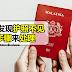 在国外发现护照不见,3个步骤来处理!