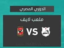 نتيجة مباراة إنبي والأهلي اليوم الموافق 2021/04/24 في الدوري المصري