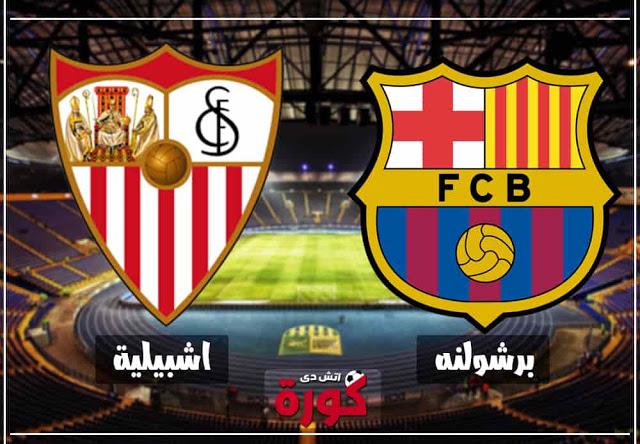 مشاهدة مباراة برشلونة واشبيلية بث مباشر 20-10-2018 الدوري الاسباني