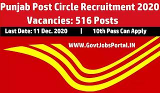 Punjab Postal Circle Online Form 2020