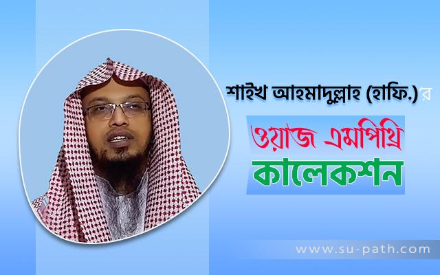 20 + waz mp3 audio bangla download by Sheikh ahmadullah - শায়খ আহমদুল্লাহ হাফিজাহুল্লাহ এর ২০টির অধিক বাংলা ওয়াজ কালেকশন ২০২০