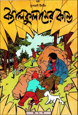 Tintin Comics in Bengali PDF, Calculaser Kando, ক্যালকুলাসের কান্ড