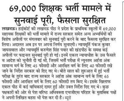 69,000 शिक्षक भर्ती मामले में सुनवाई हुई पूरी, फैसला सुरक्षित, पढें विस्तृत खबर