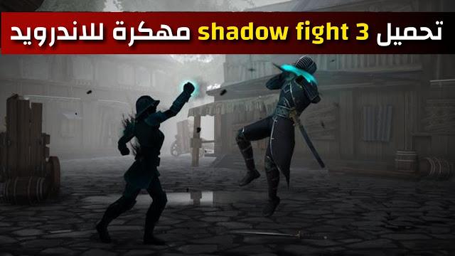 تحميل shadow fight 3 مهكرة للاندرويد آخر اصدار بدون روت