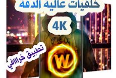 صور وخلفيات عالية الدقة 4k أفضل تطبيق Wallcraft 2020