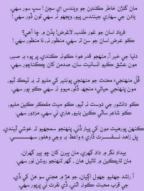 rashid morai poetry4