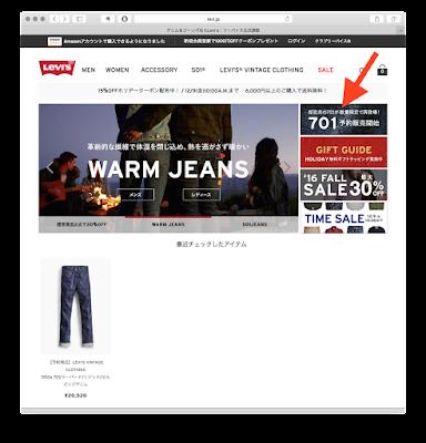 2016年12月リーバイス公式オンラインストア ホームページ 701のバナー