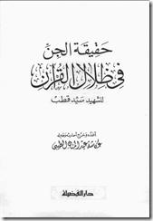 تحميل كتاب حقيقة الجن فى ظلال القران لسيد قطب pdf