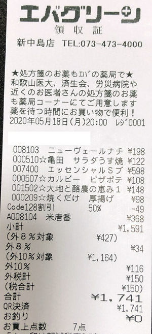 エバグリーン 新中島店 2020/5/18 のレシート