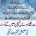 Har Roz Ghar Se Nikltay Waqat Yea Tasbhe Parheen.