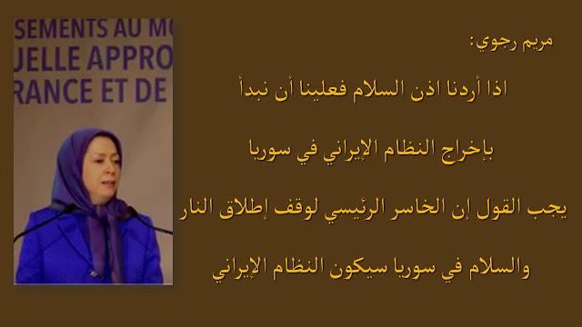 إیران-مريم رجوي في الجمعية الوطنية الفرنسية: تطورات الشرق الأوسط وتعامل فرنسا واوروبا