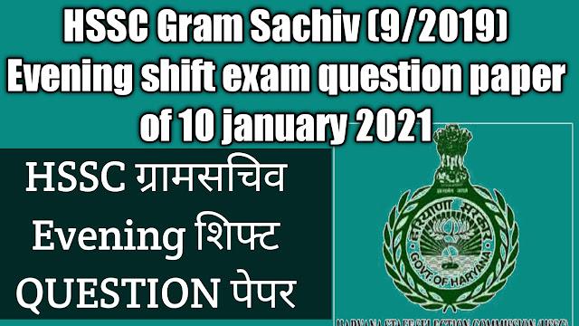 HSSC Gram Sachiv Evening shift exam question paper 10/1/2021) (9/2019) 2021