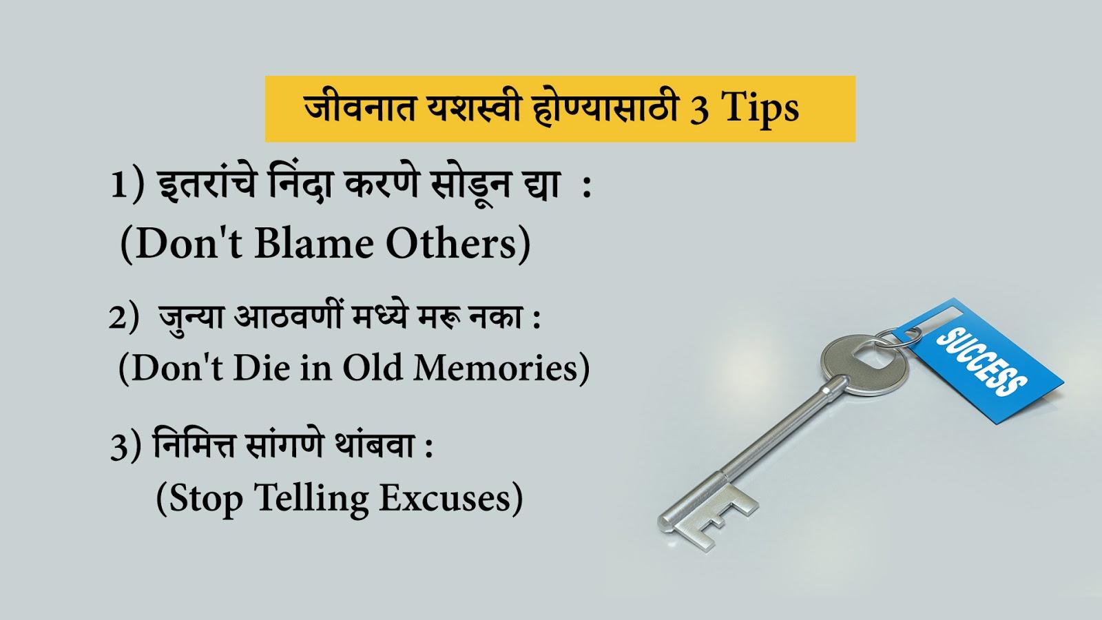 जीवनात यशस्वी होण्यासाठी 3 Tips - 3 Tips to become Successful in Life in Marathi - Marathi Motivational Articles