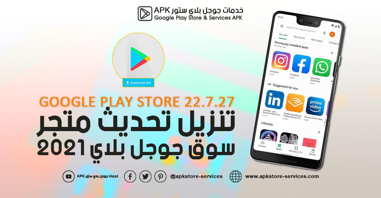 تنزيل تحديث متجر سوق بلاي 2021 - Google Play Store 22.7.27 اخر إصدار