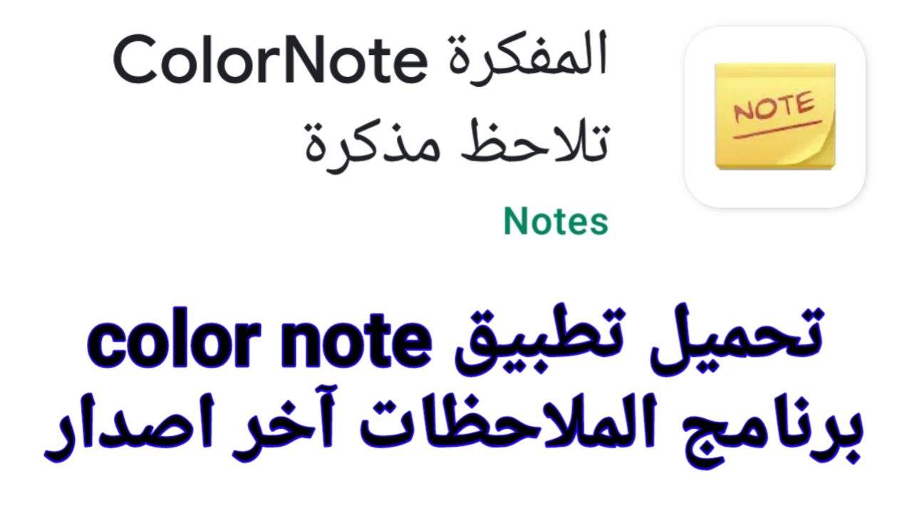 تحميل تطبيق color note