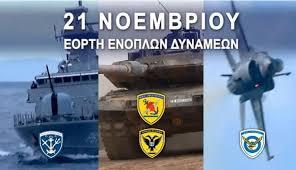 Πρέβεζα:Εκδηλώσεις Για Την Ημέρα Των Ενόπλων Δυνάμεων