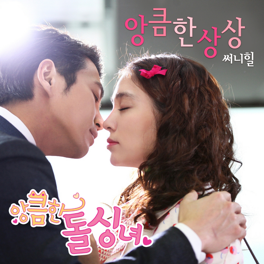[Single] Sunny Hill – Cunning Thoughts (Cunning Single Lady OST Part 3)