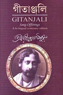Gitanjali by Rabindranath Tagore (Bangla)