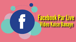 Facebook Par Live Video Kaise Banaye